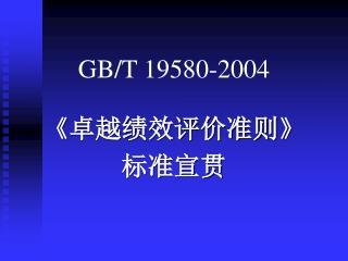 GB/T 19580-2004