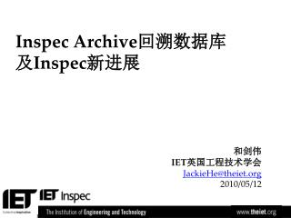 Inspec Archive 回溯 数据库及 Inspec 新进展