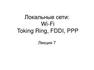 Локальные сети: Wi-Fi  Toking Ring ,  FDDI, PPP