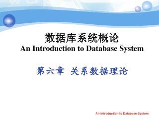 数据库系统概论 An Introduction to Database System 第六章 关系数据理论