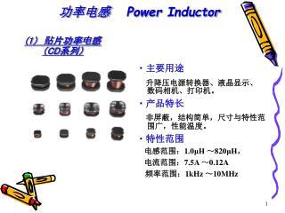 功率电感 Power  Inductor