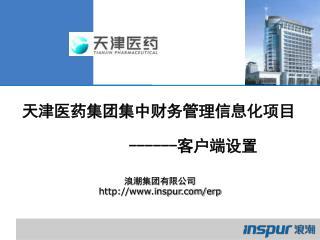 天津医药集团集中财务管理信息化项目