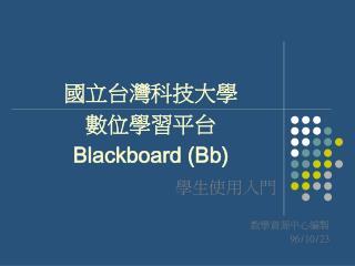 國立台灣科技大學 數位學習平台 Blackboard (Bb)