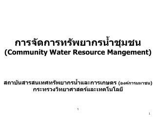 การจัดการทรัพยากรน้ำชุมชน (Community Water Resource Mangement)