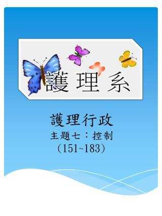 護理行政 主題七: 控制 (151~183)