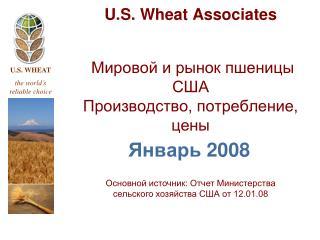 U.S. Wheat Associates Мировой и рынок пшеницы США Производство, потребление, цены