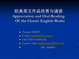 Teacher:  ???  E-mail:  huzhijun@sdu Call: 15215311816(Cell)