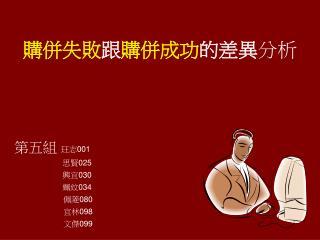 購併失敗 跟 購併成功 的差異 分析 第五組  玨志001                    思賢025                    興宜030