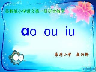 ɑ o  ou  iu