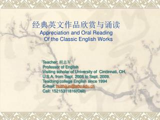 经典英文作品欣赏与诵读 Appreciation and Oral Reading     Of the Classic English Works