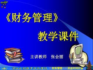 《 财务管理 》 教学课件