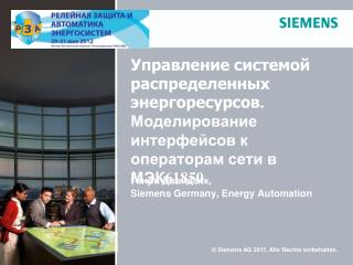 Генри Давидзяк ,  Siemens Germany, Energy Automation