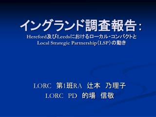 イングランド調査報告: Hereford 及び Leeds におけるローカル・コンパクトと Local Strategic Partnership ( LSP )の動き