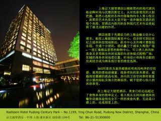 Radisson Hotel Pudong Century Park – No.1199, Ying Chun Road, Pudong New District, Shanghai, China
