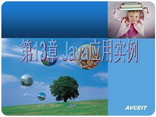 第 13 章  Java 应用实例
