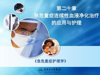 第二十章   急危重症连续性血液净化治疗 的应用与护理