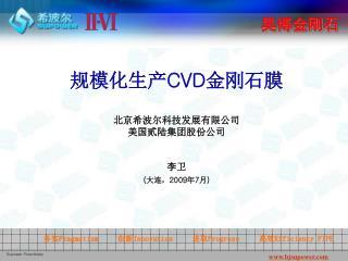 规模化生产 CVD 金刚石膜 北京希波尔科技发展有限公司 美国贰陆集团股份公司 李卫 ( 大连, 2009 年 7 月 )