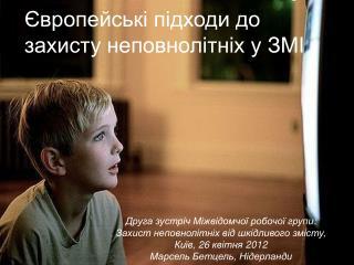 Європейські підходи до захисту неповнолітніх у ЗМІ
