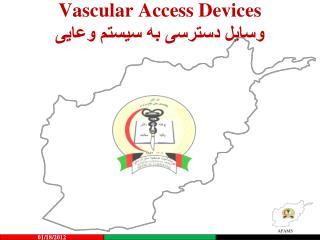 Vascular Access Devices وسایل دسترسی به سیستم وعایی