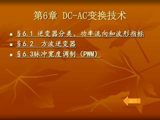 第 6 章  DC-AC 变换技术