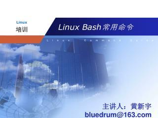 Linux Bash 常用命令
