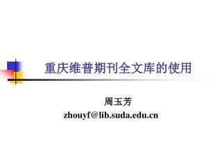 重庆维普期刊全文库的使用