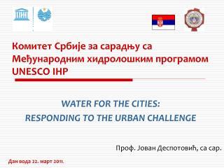 Комитет Србије за сарадњу са Међународним хидролошким програмом  UNESCO IHP