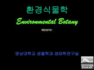 환경식물학 Environmental Botany RE3570 1