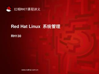 Red Hat Linux 系统管理 RH130