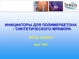 ИНИЦИАТОРЫ ДЛЯ ПОЛИМЕРБЕТОНА  /  СИНТЕТИЧЕСКОГО МРАМОРА MIKAEL JONSSON Март , 2004