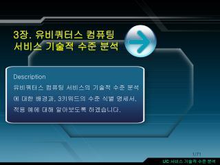 3 장 .  유비쿼터스 컴퓨팅 서비스 기술적 수준 분석