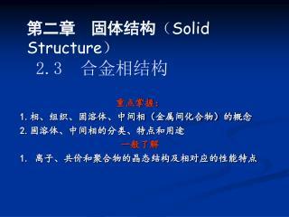 2.3   合金相结构