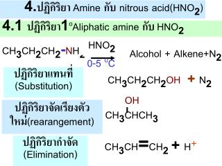 4.1 ปฏิกิริยา1 o Aliphatic amine กับ  HNO 2