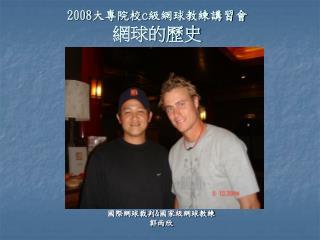 2008 大專院校 c 級網球教練講習會 網球的歷史