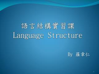 語言結構實習課 Language Structure