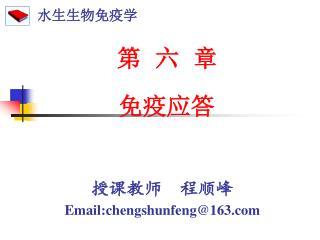 授课教师  程顺峰 Email:chengshunfeng@163