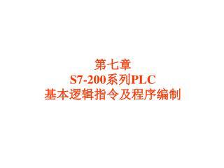 第七章 S7-200 系列 PLC 基本逻辑指令及程序编制