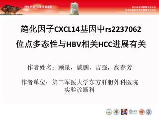 趋化因子 CXCL14 基因中 rs2237062 位点多态性与 HBV 相关 HCC 进展有关