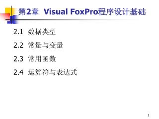 第 2 章   Visual FoxPro 程序设计基础