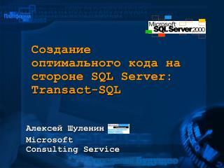 Создание  оптимального кода на стороне SQL Server: Transact-SQL