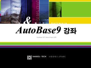 AutoBase  강좌