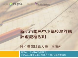 時間 :102 年 9 月 18 日 ( 星期三 ) 地點 : 國立臺灣師範大學綜合大樓 509 國際 會議廳