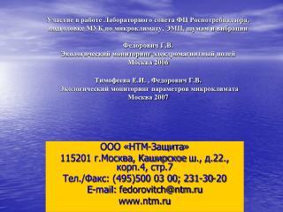 OOO  « НТМ-Защита » 115201 г.Москва, Каширское  ш ., д.22., корп.4, стр.7