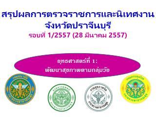 สรุปผลการตรวจราชการและนิเทศงาน จังหวัดปราจีนบุรี รอบที่  1/2557  ( 28  มีนาคม  2557 )