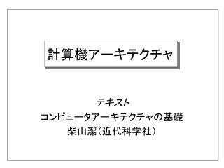 テキスト コンピュータアーキテクチャの基礎 柴山潔(近代科学社)