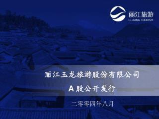 丽江玉龙旅游 股份有限公司  A  股公开发行