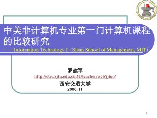 中美非计算机专业第一门计算机课程的比较研究 ——Information Technology I  (Sloan School of Management,MIT)