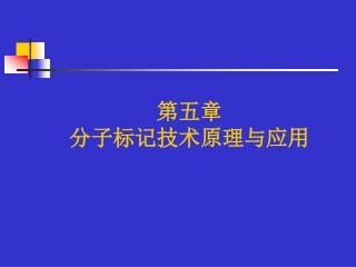 第五章 分子标记技术原理与应用