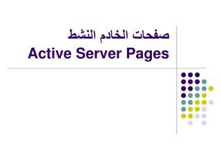 صفحات الخادم النشط Active Server Pages