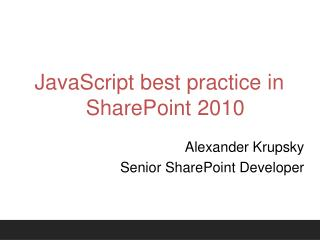 JavaScript best practice in SharePoint 2010